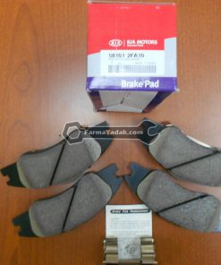 kia brake pad 247x296 فارما یدک   فروش انواع لوازم یدکی