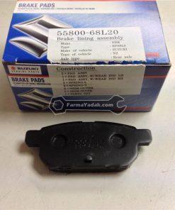 suzuki rear brake pad 247x296 فارما یدک   فروش انواع لوازم یدکی